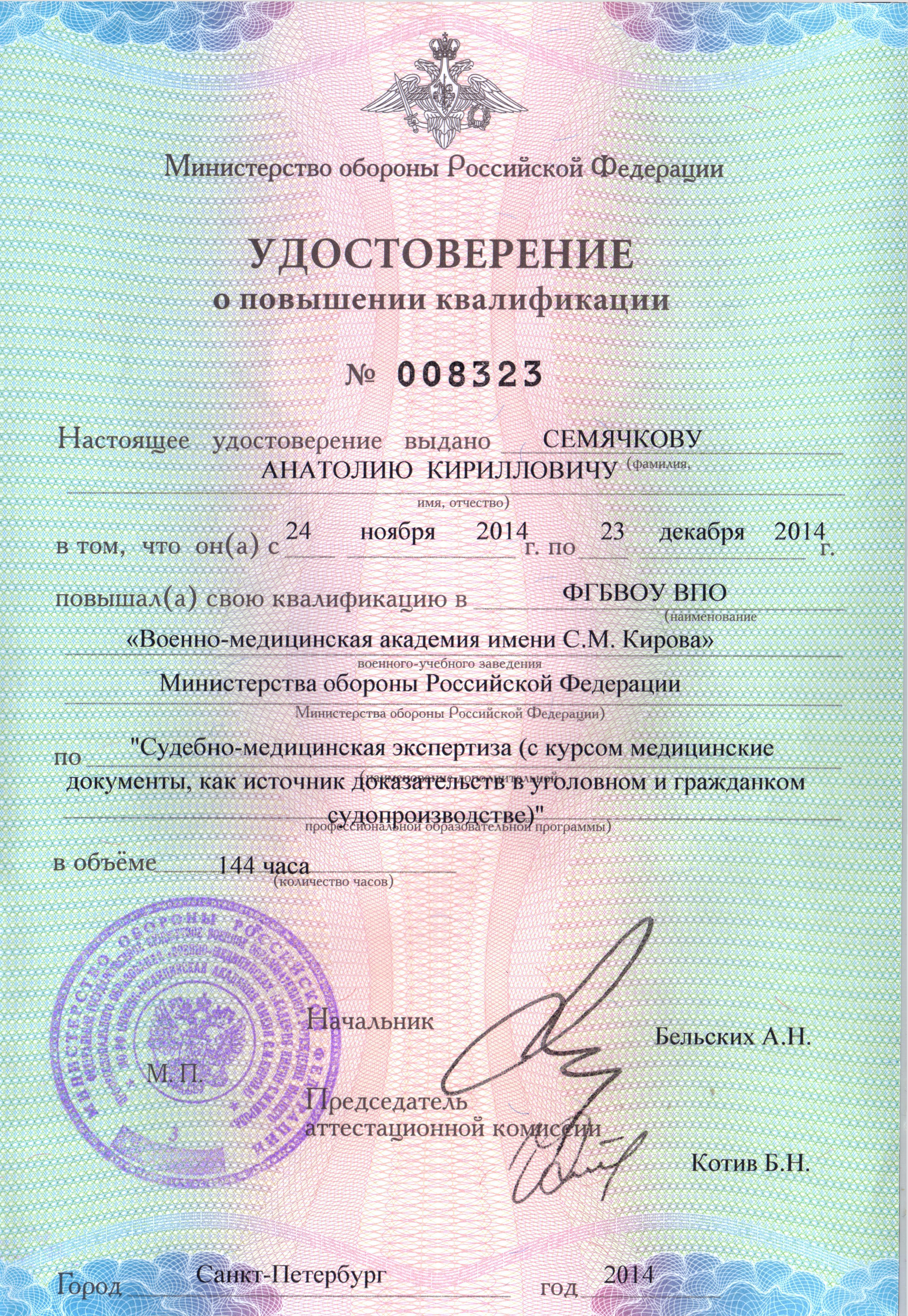 может ли выдавать сертификат об обучении оздоровительный центр